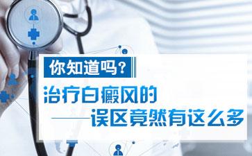 潍坊白癜风最好的医院