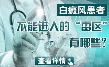 潍坊哪个医院治疗白癜风