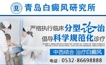 潍坊白癜风有哪些医院