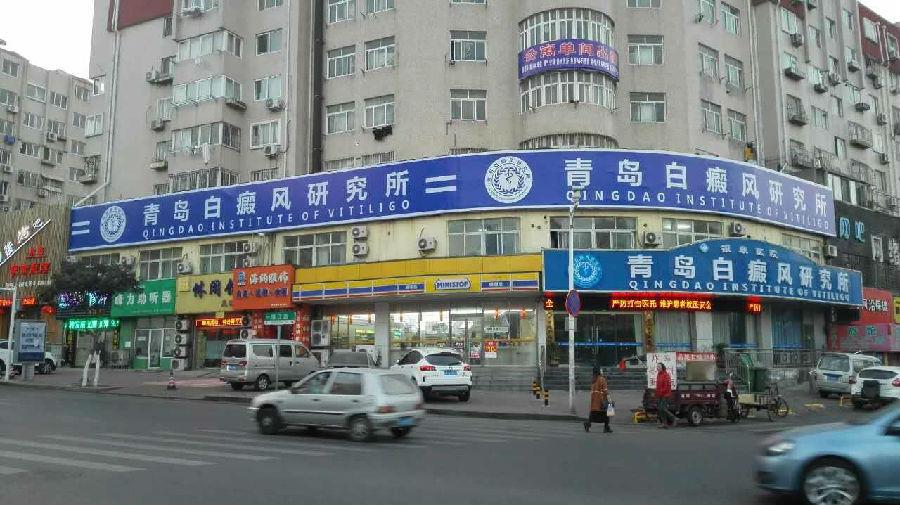 青岛白癜风研究所医院简介